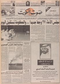 الصورة: صوت الكويت 7 اكتوبر 1992