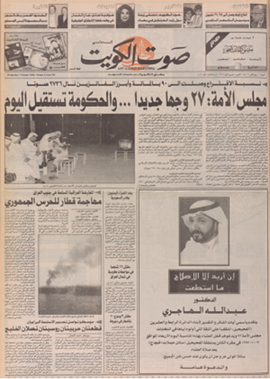 صورة صوت الكويت 7 اكتوبر 1992