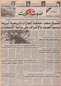 الصورة: صوت الكويت 8 اكتوبر 1992