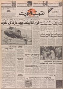 الصورة: صوت الكويت 9 اكتوبر 1992