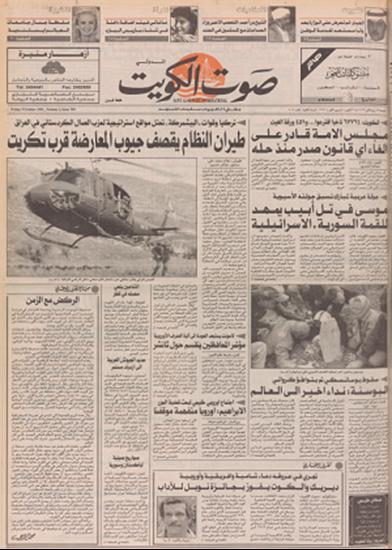 صورة صوت الكويت 9 اكتوبر 1992