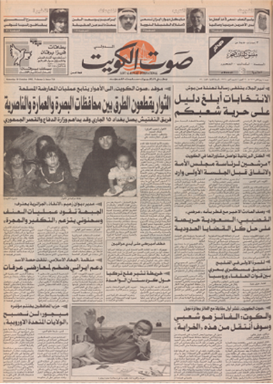 صورة صوت الكويت 10 اكتوبر 1992