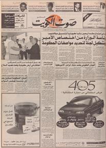 الصورة: صوت الكويت 12 اكتوبر 1992