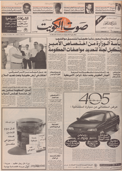 صورة صوت الكويت 12 اكتوبر 1992