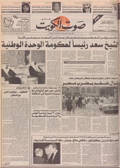صورة صوت الكويت 13 اكتوبر 1992