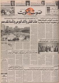 الصورة: صوت الكويت 14 اكتوبر 1992