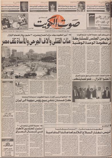 صورة صوت الكويت 14 اكتوبر 1992