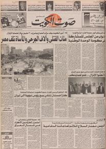 الصورة: صوت الكويت 15 اكتوبر 1992