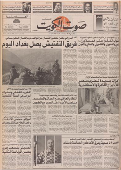 صورة صوت الكويت 16 اكتوبر 1992