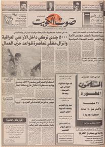 الصورة: صوت الكويت 17 اكتوبر 1992