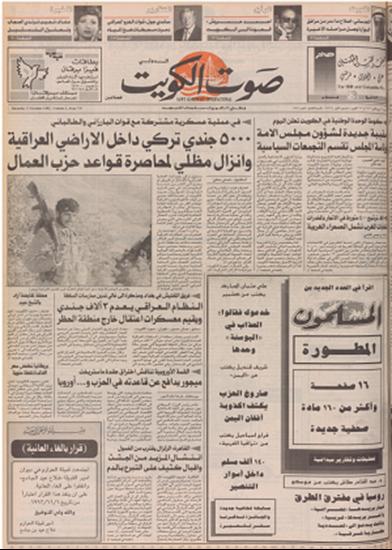 صورة صوت الكويت 17 اكتوبر 1992