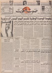 الصورة: صوت الكويت 18 اكتوبر 1992