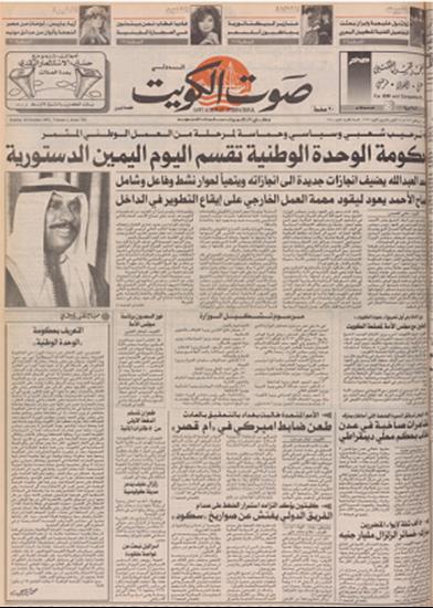 صورة صوت الكويت 18 اكتوبر 1992