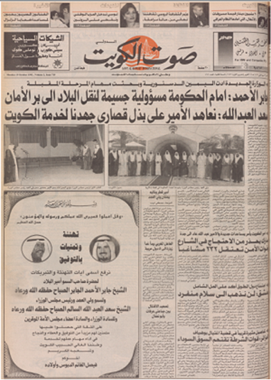 صورة صوت الكويت 19 اكتوبر 1992