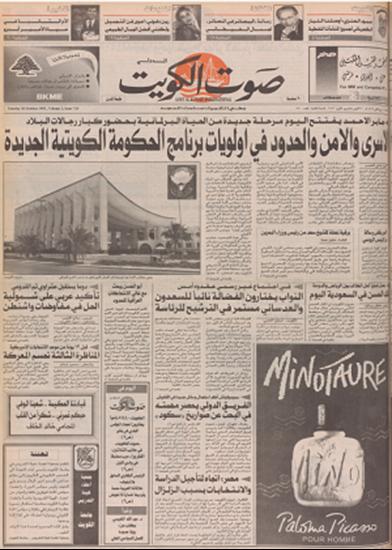 صورة صوت الكويت 20 اكتوبر 1992