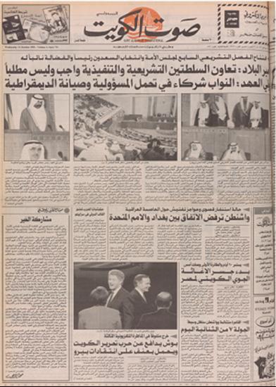 صورة صوت الكويت 21 اكتوبر 1992