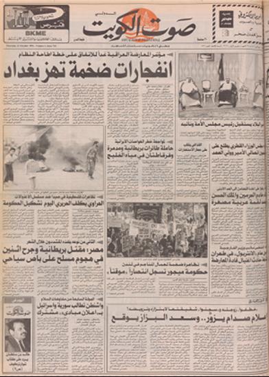 صورة صوت الكويت 22 اكتوبر 1992