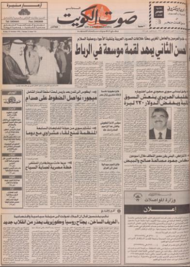 صورة صوت الكويت 23 اكتوبر 1992