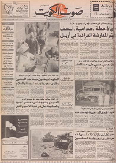 صورة صوت الكويت 24 اكتوبر 1992