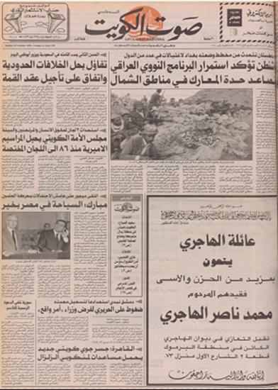 صورة صوت الكويت 25 اكتوبر 1992