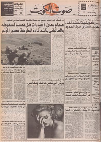 صورة صوت الكويت 26 اكتوبر 1992
