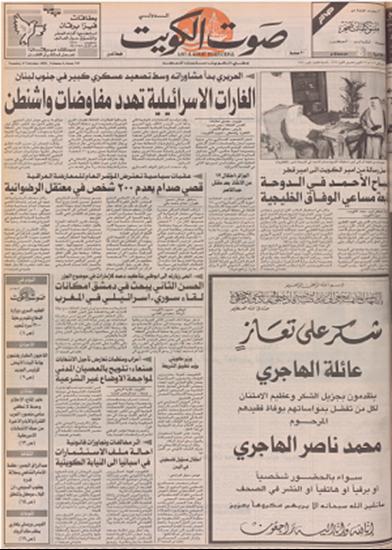 صورة صوت الكويت 27 اكتوبر 1992