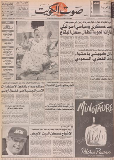 صورة صوت الكويت 28 اكتوبر 1992