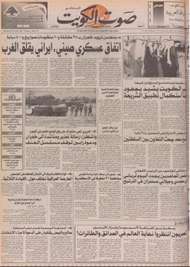 صورة صوت الكويت 29 اكتوبر 1992
