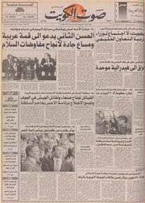 الصورة: صوت الكويت 30 اكتوبر 1992