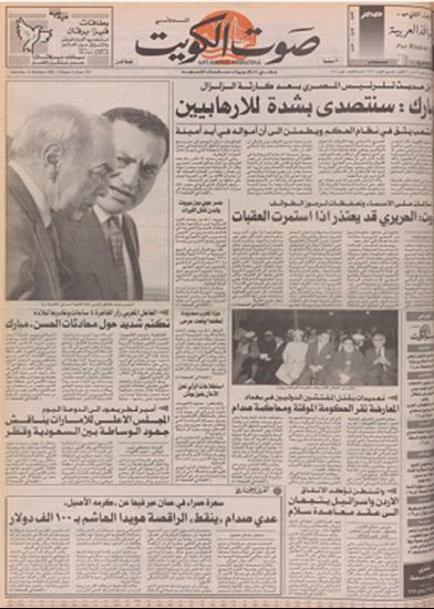 صورة صوت الكويت 31 اكتوبر 1992