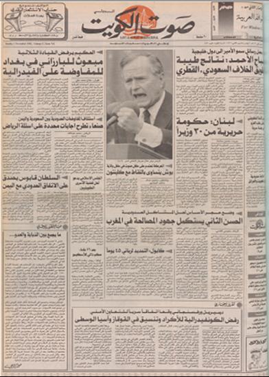 صورة صوت الكويت 1 نوفمبر 1992