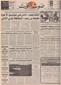 الصورة: صوت الكويت 2 نوفمبر 1992