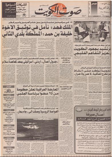 صورة صوت الكويت 2 نوفمبر 1992