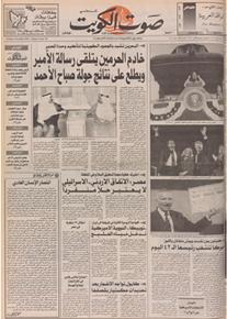 الصورة: صوت الكويت 3 نوفمبر 1992
