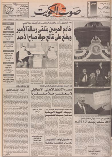 صورة صوت الكويت 3 نوفمبر 1992