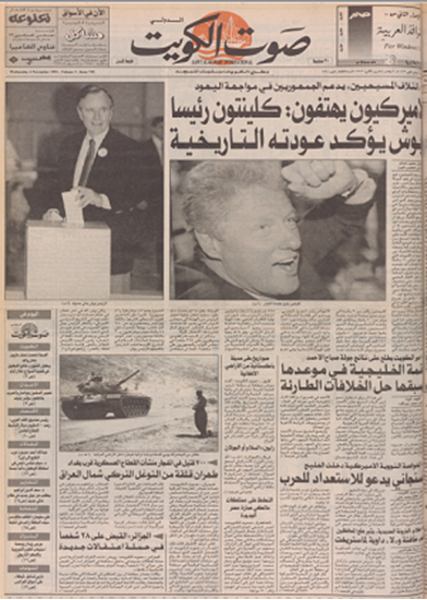 صورة صوت الكويت 4 نوفمبر 1992