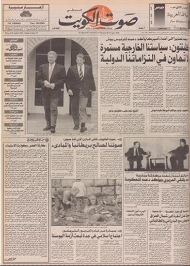صورة صوت الكويت 6 نوفمبر 1992