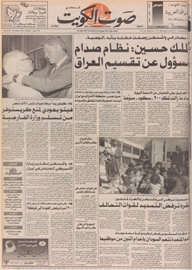 صورة صوت الكويت 7 نوفمبر 1992