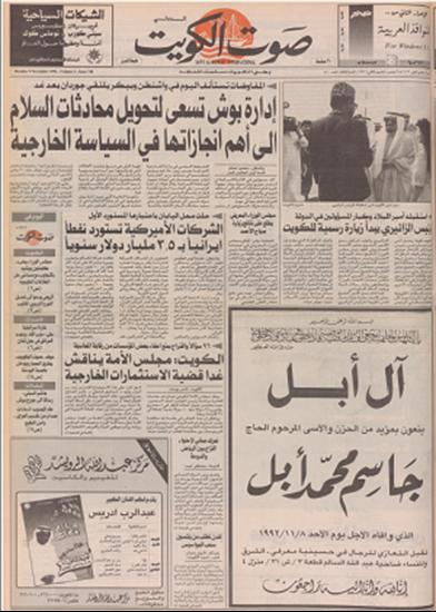 صورة صوت الكويت 9 نوفمبر 1992