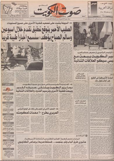 صورة صوت الكويت 10 نوفمبر 1992