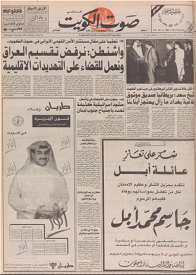 صورة صوت الكويت 11 نوفمبر 1992