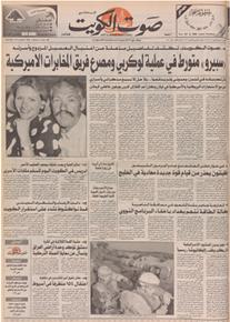 الصورة: صوت الكويت 12 نوفمبر 1992