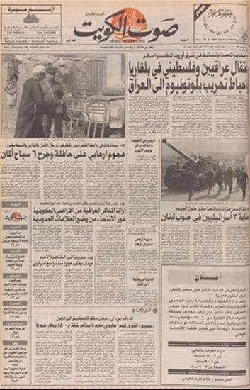 صورة صوت الكويت 13 نوفمبر 1992