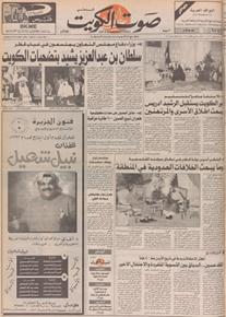الصورة: صوت الكويت 15 نوفمبر 1992