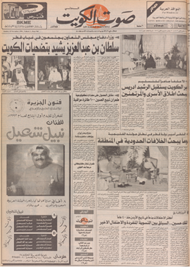 صورة صوت الكويت 15 نوفمبر 1992