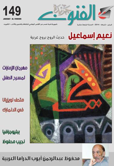صورة العدد 149/نعيم اسماعيل حديث الروح بروح عربية