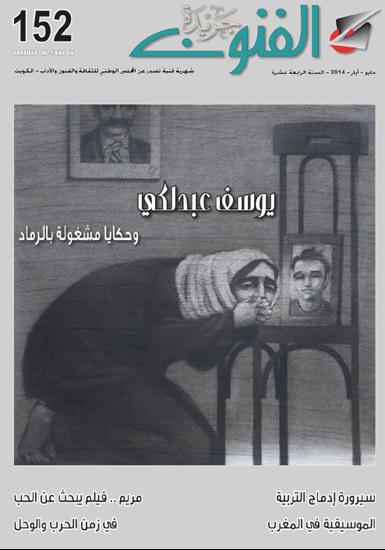 صورة العدد 152/يوسف عبدلكي وحكايا مشغولة بالرماد