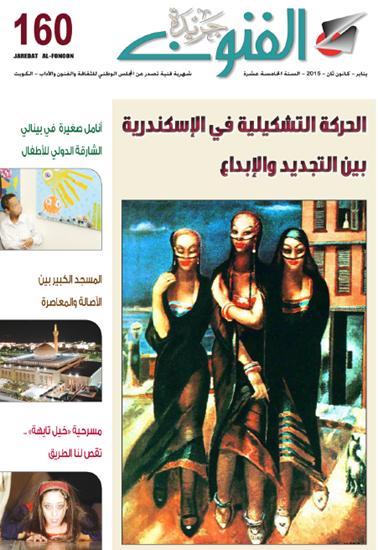 صورة العدد160 /الحركة التشكيلية في الإسكندرية