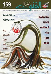 الصورة: العدد 159/ جاك جونييار والحب المختفي وراء رموز الأزهار