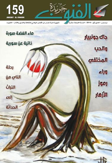 صورة العدد 159/ جاك جونييار والحب المختفي وراء رموز الأزهار